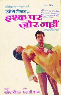 हिंदी फीचर फिल्म इश्क पर जोर नहीं