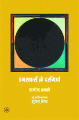 शमीम् हनफी को हिंदी में पढ़ने का सुख